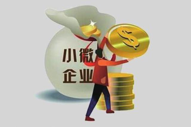 云南多项举措缓解民企小微企业融资难题