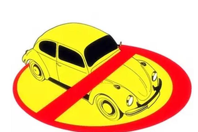 昆明对逾期未检验达到强制报废的黄车发放补贴资金