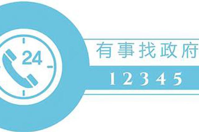 25日起云南省整合各类政务热线 12345一号受理