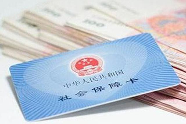 云南被征地农民参加基本养老保险后 每年可享社保补助