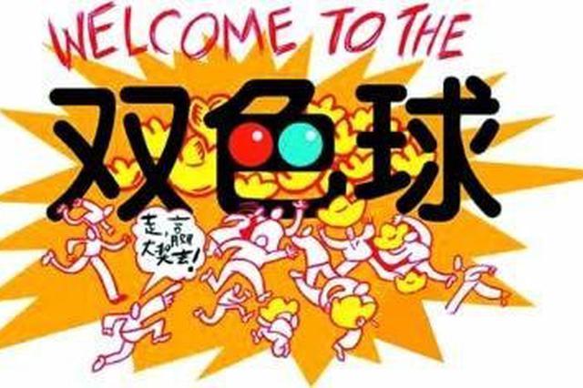 云南福彩史上最大奖诞生 普洱彩民双色球喜中1.37亿!