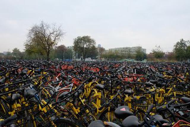 昆明一共享单车坟场内大量单车遭肢解 警方介入调查