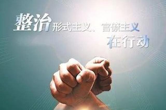 云南纪委省监委通报6起形式主义官僚主义典型问题
