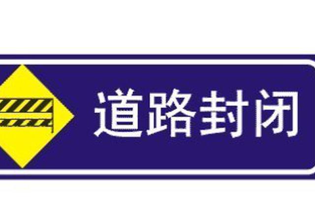 18日22点至19日6点 昆明人民西路部分路段封闭交通