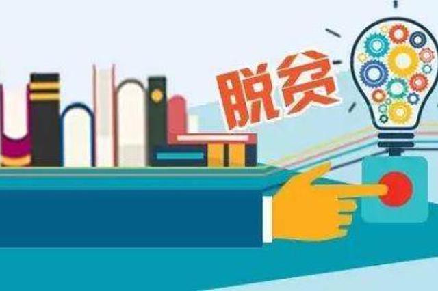 云南省33个贫困县申请脱贫摘帽专项检查