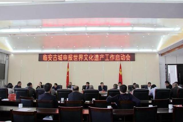 建水县召开临安古城申报世界文化遗产工作启动会