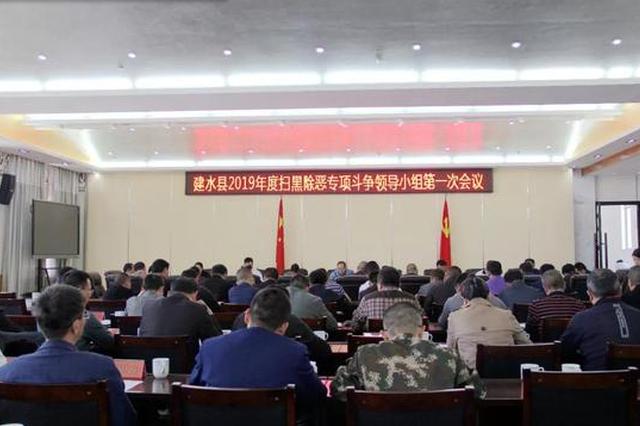 建水县召开2019年度扫黑除恶专项斗争领导小组第一次会议