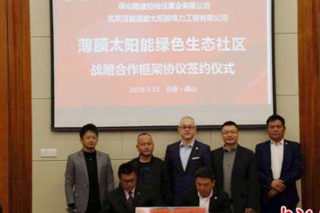 汉能与保山隆建投达的双方代表签约