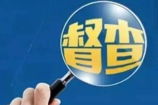 驻云南省人社厅纪检组:加强人社扶贫领域作风监督检查