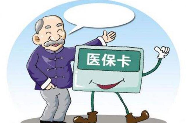 云南医保待遇将提高 生育保险和基本医保年底合并实施