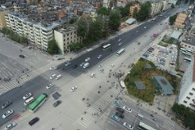 今年年底前昆明五华区将完成8条道路整治提升
