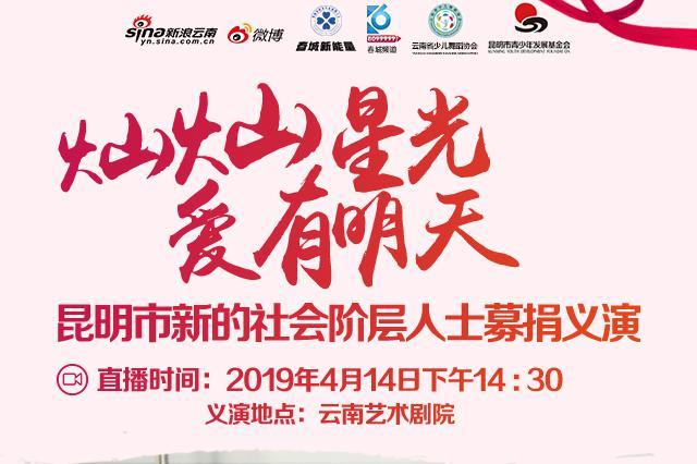 直播丨救助血癌女孩募捐义演14日在云南艺术剧院举行