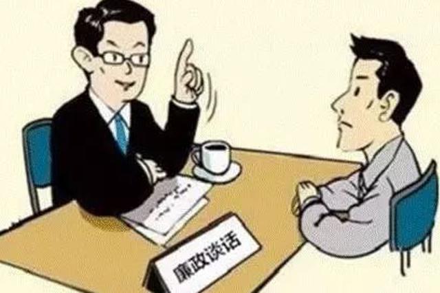 云南:逢提必谈逢谈必诺 任前廉政谈话全覆盖