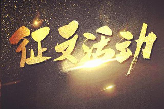 """保山市文联""""我和我的祖国·庆祝新中国成立70周年""""征文启事"""
