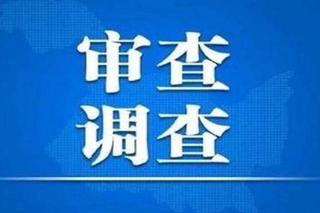 云南省监狱管理局原副巡视员刘思源接受审查调查