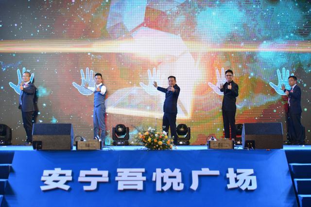 因吾悦而更爱安宁 安宁吾悦广场品牌发布盛典举行!