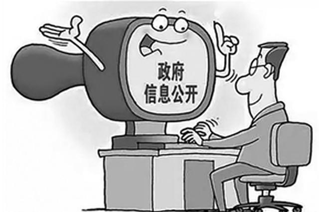 公开丨新修订政府信息公开条例5月15日起施行