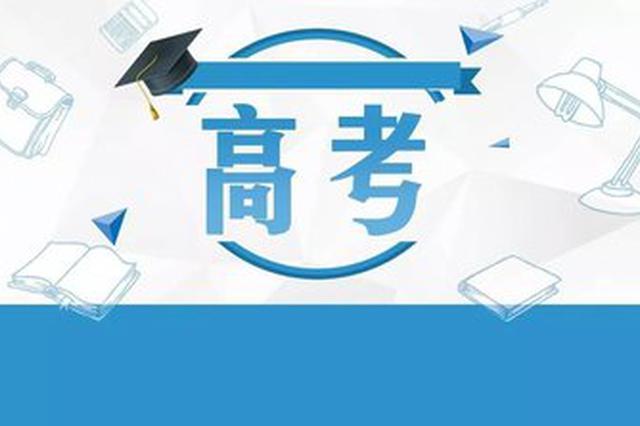 教育部公布2019年高考考试时间 6月7日-8日两天
