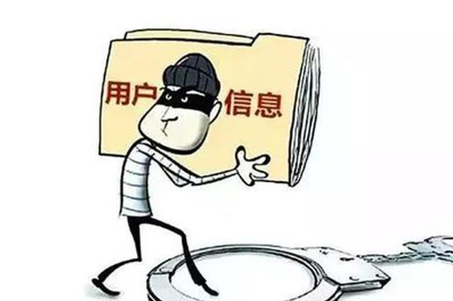4月-9月 云南省严打侵害消费者个人信息违法行为