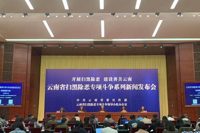 扫黑除恶专项斗争以来 云南检察机关依法批捕3059人