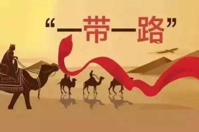 """一季度云南与""""一带一路""""沿线国家贸易额351.2亿元"""