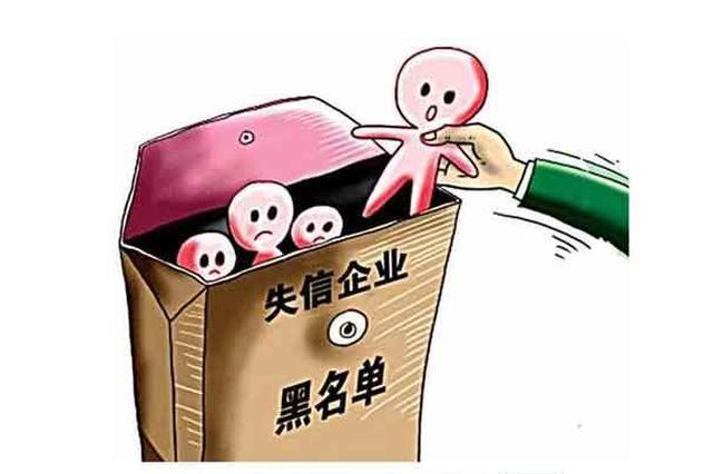 云南8572户企业被列入严重违法失信企业名单