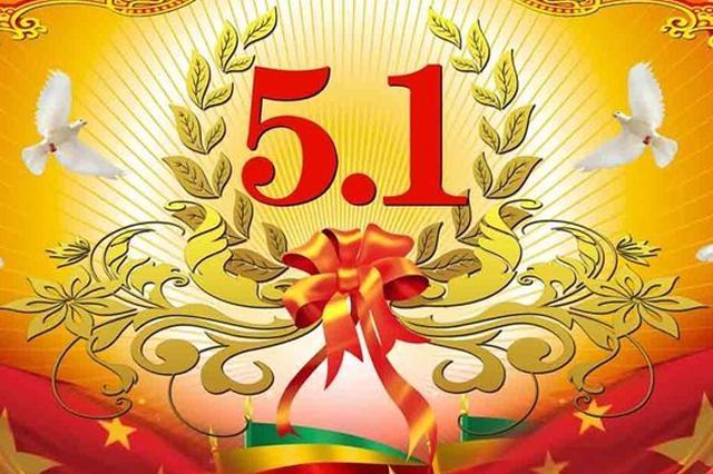 云南增60个五一劳动奖名额 表彰脱贫攻坚先进单位个人