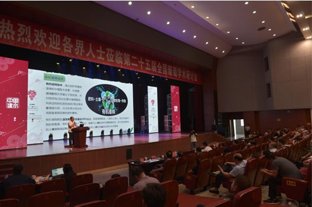 第二十五届全国葡萄学术研讨会在建水县圆满闭幕