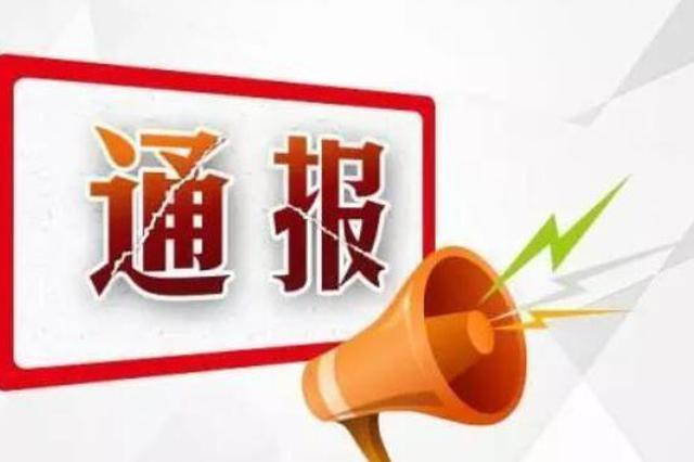 楚雄州公安局调研员杨泽平接受纪律审查和监察调查