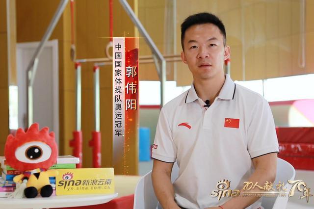 70人献礼70年 新浪云南对话体操奥运冠军郭伟阳