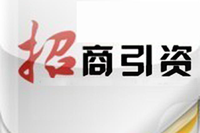 """今年昆明经开区主营收入要破2000亿 招商引资""""窗口""""开到香港"""