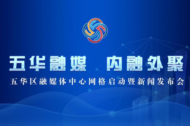 昆明五华区启动融媒体中心网格化管理体系