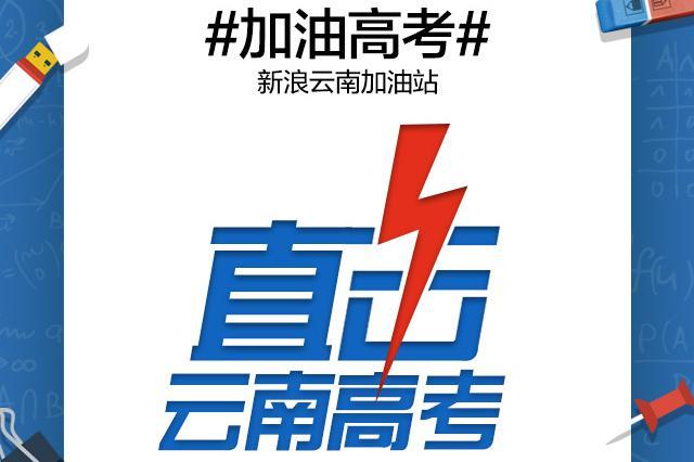 直播丨直击2019年云南高考现场