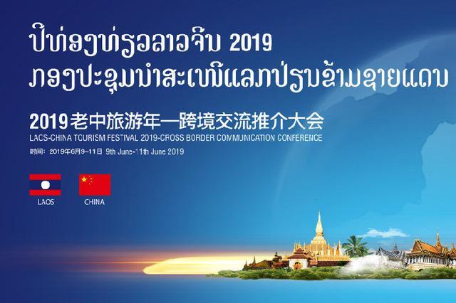 直播丨2019老中旅游年-跨境交流推介大会