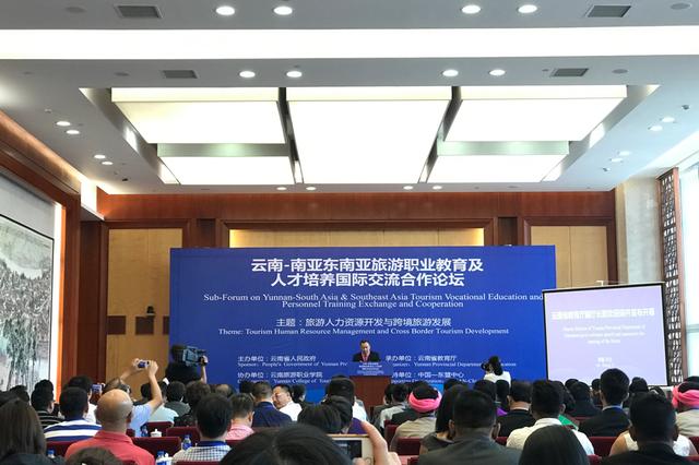 8国官员齐聚昆明 共论旅游职业教育国际交流合作