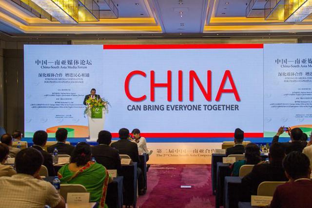 第二届中国-南亚合作论坛各项活动圆满收官