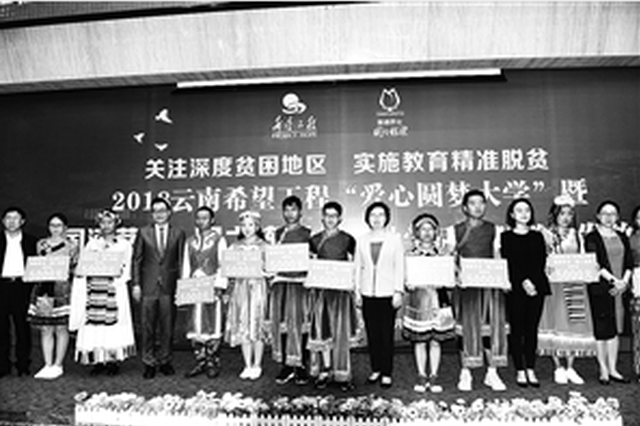 """2019云南希望工程""""爱心圆梦大学""""公益活动启动"""