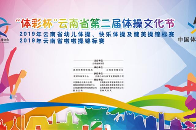 奥运冠军来啦 !倾情助阵云南省第二届体操文化节