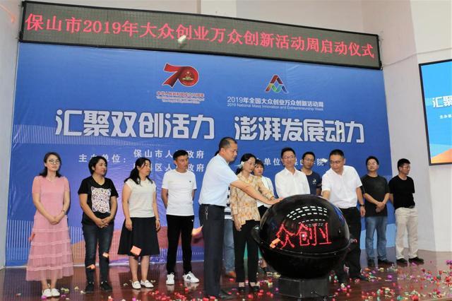 云南保山2019年全国大众创业万众创新活动周正式启动