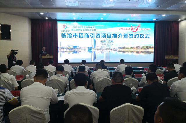 【2019商洽会】临沧市共签约招商引资项目35个 协议资金388.6