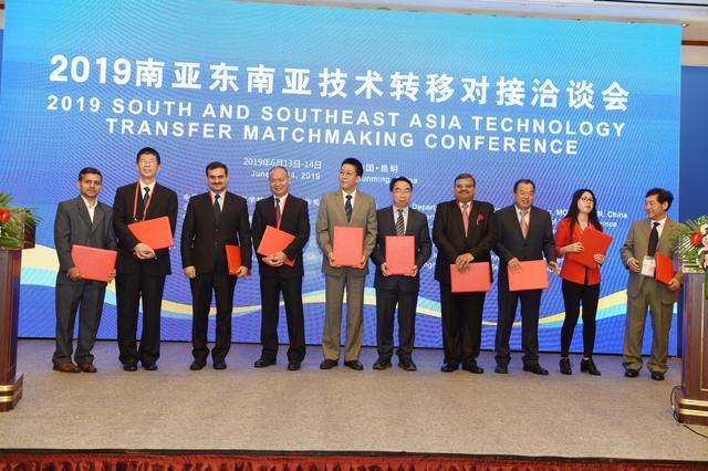 2019南亚东南亚技术转移对接洽谈会在昆明召开