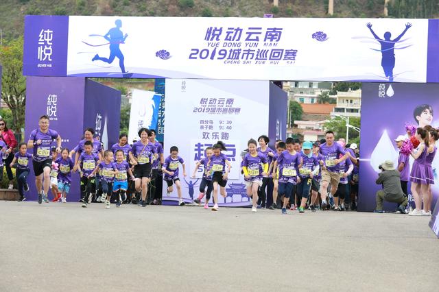 悦动云南2019城市巡回赛在昆明阳宗海启幕