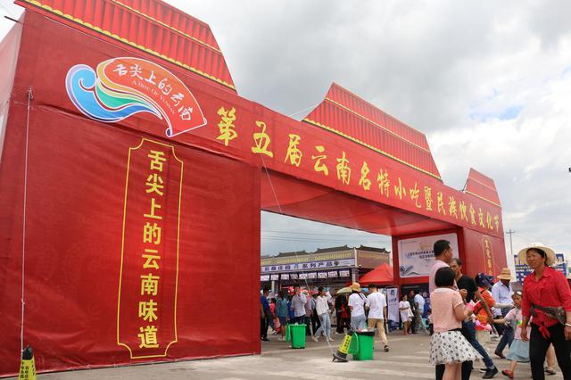 第五届云南名特小吃暨民族饮食文化节落下帷幕