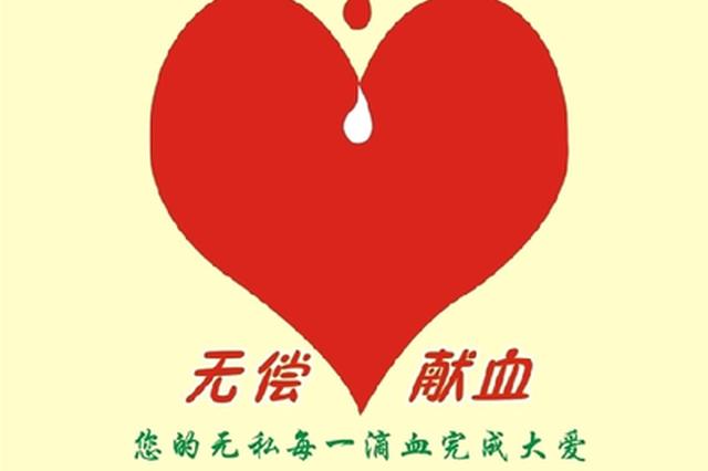 """云南昆明:从""""血荒""""城市到""""献血先进"""""""
