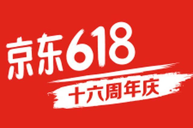 京东618全球年中购物节 云南人民零食吃到停不下来