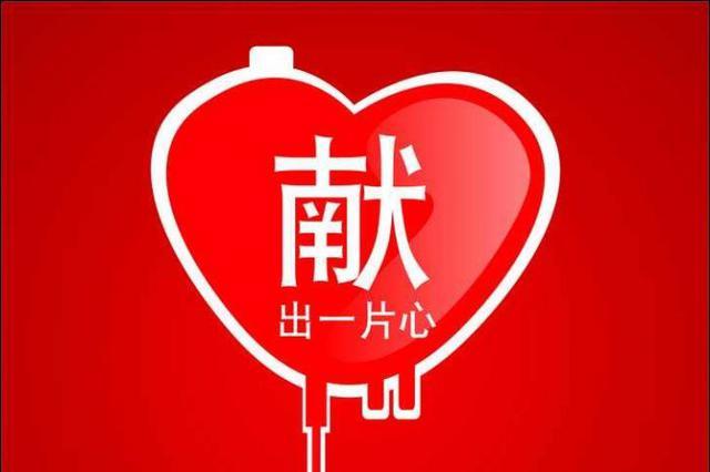 """澄江县开展""""世界献血者日""""无偿献血活动"""