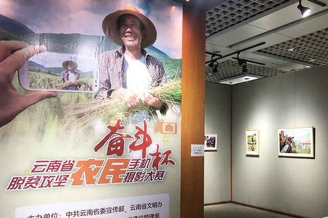 云南:用镜头讲述脱贫攻坚故事