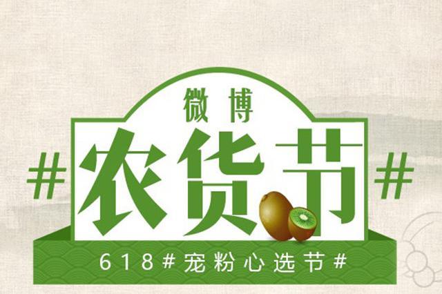云南省商务厅倾力推荐 微博农货节好货一箩筐