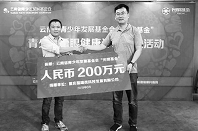 云南青基会光明基金正式启动 看眼病有困难可申请资助