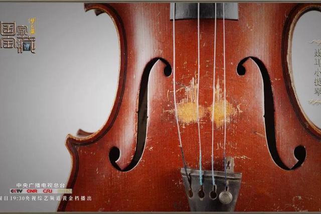 【国歌献礼】这把沉睡了84年的小提琴 将再次奏响《义勇军进行